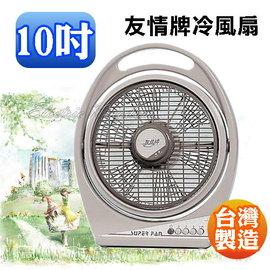 友情10吋箱扇/冷風扇/涼風扇 KB-1081 =可上下調整仰角 、台灣製=