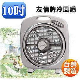 【免運費.100%台灣製造】友情牌10吋箱扇 KB-1085 電扇 電風扇 冷風扇 桌扇