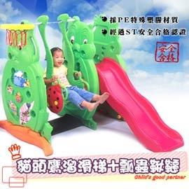 貓頭鷹滑梯(短款+瓢蟲鞦韆)P072-SL-05S(造形溜滑梯.兒童遊樂設施.戶外休閒.親子互動.兒童用品.推薦哪裡買)