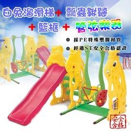 小白兔滑梯+瓢蟲鞦韆P072-SL-08(造形溜滑梯.兒童遊樂設施.戶外休閒.親子互動.兒童用品.推薦哪裡買)