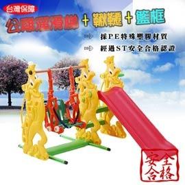 公雞溜滑梯+鞦韆+籃框P072-SL-15(造形溜滑梯.兒童遊樂設施.戶外休閒.親子互動.兒童用品.推薦哪裡買)