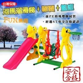 河馬滑梯+鞦韆+籃框P072-SL-13(造形溜滑梯.兒童遊樂設施.戶外休閒.親子互動.兒童用品.推薦哪裡買)