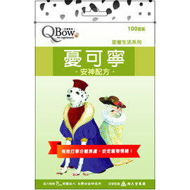 QBow 憂可寧 安神配方 ^(錠劑^) ~ 寵物穩定情緒