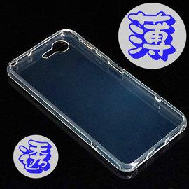 【TPU】夏普 SHARP AQUOS P1 超薄超透清水套/布丁套/高清果凍保謢套/水晶套/矽膠套/軟殼