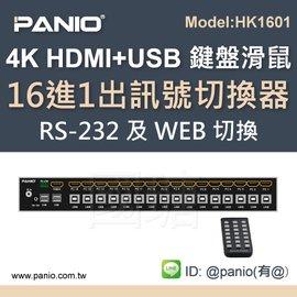 16埠螢幕鍵盤滑鼠切換器 16台電腦控制訊號集中一人監控~ACAFA✤PANIO國瑭資訊~