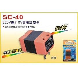 聖岡220V變110V電壓變換器 變壓器 SC-40 = 國外旅遊專用 =