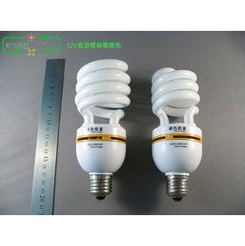 ~省電燈泡~太陽能 直流電12V省電燈泡^(E27^) 30W ^(螺旋型^)
