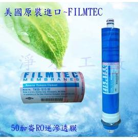 【淨水工廠】《免運費》MADE IN USA 美國製造原裝進口FILMTEC 『50加崙』RO逆滲透膜Reverse Osmosis Element