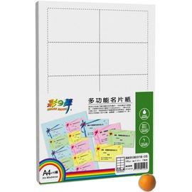 彩之舞 A4x10模 180g 多 名片紙–白色 HY~D01W ^~1包