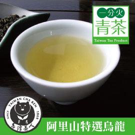 茶人∼~阿里山特選烏龍~600元 斤∼茶湯香濃!再現生態農業美學!