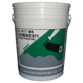 貓王水性環保PU防水膠5加侖裝★無毒性材質★施工簡單又輕鬆