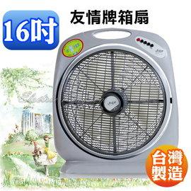 友情牌16吋手提涼風箱型扇 KB-1681 =台灣製造‧免運費=