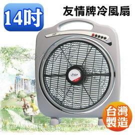 友情14吋手提涼風扇/冷風扇/電風扇  KB-1486 ★台灣製造‧免運費★