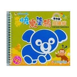 6718 幼福快樂塗鴉描繪板~動物篇