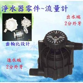 【淨水工廠】水流量計/濾心流量計/流量計/濾心壽命流量計/流量斷水器