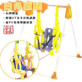 白兔鞦韆P072-SW-06(公園遊樂設施.兒童大型遊樂玩具.盪鞦韆.休閒娛樂.親子互動.ST安全玩具.專賣店推薦哪裡買)