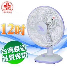 聯統12吋桌扇 電扇 LT-3018 =免運費=