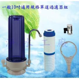 【淨水工廠】《免運費》DIY簡易型單道雙效過濾.一般單道過濾器.濾水器.淨水器(含全部配件及濾心)