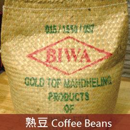 ~福璟咖啡豆~~青草紅酒~頂上黃金曼特寧咖啡豆 Sumatra Gold Top Mand