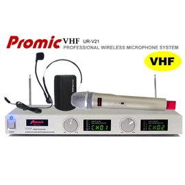 Promic超高頻無線麥克風UR-V21【頭戴 手握】教學.會議 雙頻鎖碼