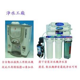 【淨水工廠】晶工牌 JD-8805/JD8805『全自動補水』冰溫熱開飲機+ JK-237 RO逆滲透淨水器