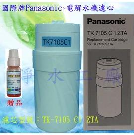 《隔日配~免運費》贈【PH酸鹼測試液】國際牌Panasonic電解水機濾心TK-7105C1ZTA/TK7105C1ZTA