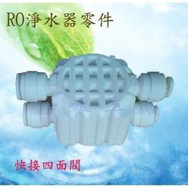 【淨水工廠】RO淨水器保養維修零件~快接四面閥