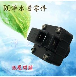 【淨水工廠】《免運費》RO逆滲透淨水器故障維修零件~~低壓開關