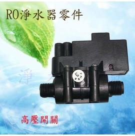 【淨水工廠】《免運費》RO逆滲透淨水器故障維修零件~~高壓開關