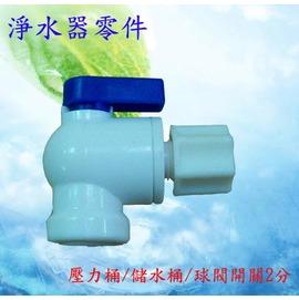 ~淨水工廠~RO淨水器維修零件^~壓力桶 儲水桶 球閥開關2分