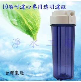 【淨水工廠】RO淨水器零件更新~10英吋透明濾瓶(台灣製造)..牙徑規格2分牙
