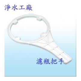 【淨水工廠】RO淨水器維修零件~~台灣製造一般10英吋濾瓶專用把手【厚型】.圓型.O型把手