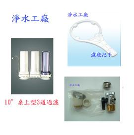 【淨水工廠】DIY簡易桌上型三道過濾.一般3道過濾器.濾水器.淨水器(含全部配件及濾心)