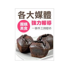 ㄧ森手工烘焙坊☆火山巧克力蛋糕6入一盒☆爆漿、熔漿、岩漿巧克力蛋糕☆爆☆美味