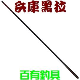 ◎百有釣具◎POKEE 太平洋 兵庫黑拉   3/7調性 手竿~日式風格設計.適用性最廣.規格:360