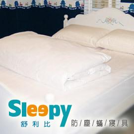 Sleepy防塵蹣寢具~過敏氣喘異位性皮膚炎 ^(與3M、北之特同級^)雙人King Si