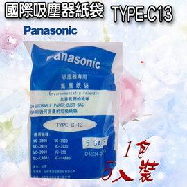 Panasonic【國際牌】 原廠 吸塵器紙袋 TYPE-C-13 /C13一包5入裝