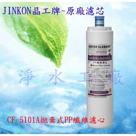 JINKON晶工牌拋棄式第一道PP纖維濾心適用WP-4200/WP-4201/FD-3210I/FD-3213L/FD-3212J/FD-3210J/FD-3211J/FD-3212A/FD-3210A/FD-3211A