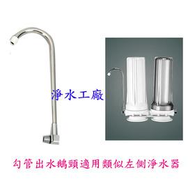 【淨水工廠】不銹鋼勾管式出水鵝頸龍頭...適用各式桌上型簡易淨水器使用