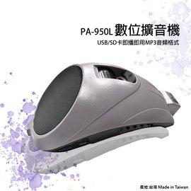 ^(^( best音響 網 ^)^)~^(SP~950L^)鋰電池海豚 教學機.含USB播