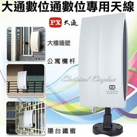 PX 大通戶外/室內兩用型數位電視天線 DA-5200 =免運費=