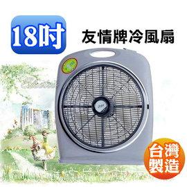 友情牌18吋箱扇 冷風扇 涼風扇 KB-1881 可上下仰角.台灣生產製造