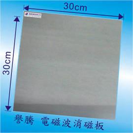 譽騰 電磁波消磁板~~DIY型 30^~30cm EMC~SG90~30 ,有效阻隔吸收電