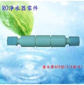 【淨水工廠】廢水比/廢水筆~RO逆滲透淨水器使用 維修零件/修理零件配件
