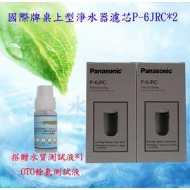 【淨水工廠】《送餘氯測試液》《此報價為2顆》國際牌活性碳濾心 P-6JRC/P6JRC...適用:PJ-3RF/PJ-6RF/PJ-2RF等機型
