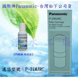 P-31MJRC/P31MJRC《免運費》贈《PH酸鹼測試液》國際牌~台灣松下公司貨Panasonic濾心