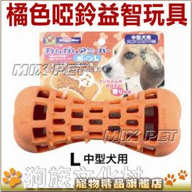 ~ DoggyMan.~橘色骨頭L號~1403犬用益智玩具,可塞入零食讓狗狗動動腦又可清潔