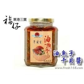 東港福仔~油魚子xo干貝醬^(東港名產^)