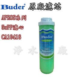 【淨水工廠】普德家電Buder原廠公司貨..APROS愛普司5微米P.P.纖維濾芯..第一道使用..規格CA10416