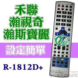 聯碩光電HERAN 液晶/電漿電視專用遙控器 (R-1812D+)